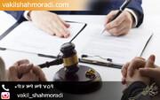 نحوه طلاق توافقی برای ایرانیان مقیم خارج از کشور