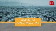 با هم برای تهران آرزو کنیم
