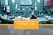 سند بودجه ۴۹ هزار میلیارد تومانی تهران ۱۴۰۰ روی میز شورا
