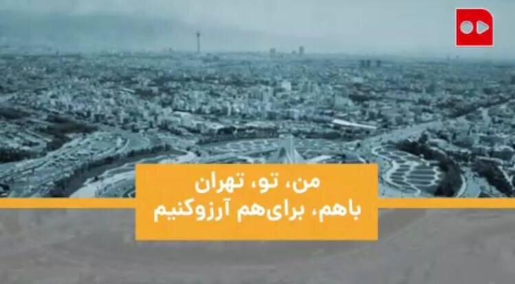 آرزو برای تهران