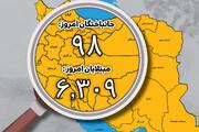 اینفوگرافیک | صعود نگرانکننده آمارهای حیاتی کرونا در ۲۴ ساعت گذشته
