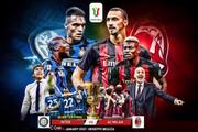 دربی «تلخ» جام حذفی در ایتالیا | بحران در انتظار میلان یا اینتر؟