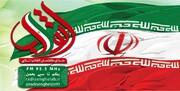 رادیو انقلاب ۲۴ ساعته شد | راه اندازی پویش پرچم
