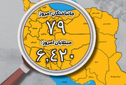 اینفوگرافیک | نشانه جدی شروع پیک چهارم کرونا در ایران | مقاومت سفت و سخت در حیاتیترین شاخص کرونا