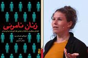 کتابی برای پافشاری بر حق زنان