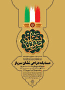 تعیین تکلیف نشان سرباز تا ۲۲ بهمن | نقاشیهای کودکان دیوارنگاری میشود