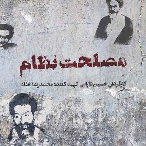مصلحت نظام ساخته حسین دارابی