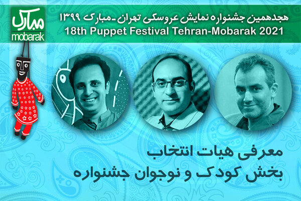 جشنواره نمایش عروسکی تهران