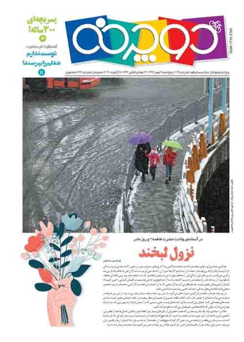 شمارهی۱۰۲۵هفتهنامهی دوچرخه منتشر شد!