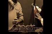 یک آلبوم ایرانی برای غیرایرانیها