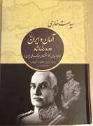 گنجینهای از اطلاعات تاریخ سیاسی و اقتصادی ایران بین دو جنگ جهانی