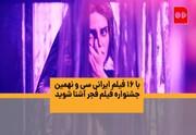 با ۱۶ فیلم ایرانی سی و نهمین جشنواره فیلم فجر آشنا شوید