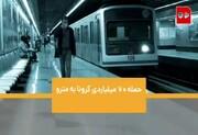 حمله 70 میلیاردی کرونا به مترو