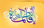 برنامه های فرهنگسرای خانواده به مناسبت میلاد حضرت زهرا(س)