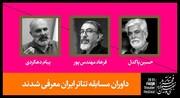 اسامی داوران آثار صحنهای جشنواره تئاتر فجر ۳۹