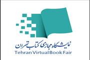 تا امروز نمایشگاه مجازی ۵۳ میلیارد تومان کتاب فروخته است