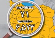 اینفوگرافیک | تغییر مهم در حیاتیترین آمار کرونا در ایران | صعود ادامهدار شمار بیماران جدید تا رسیدن به پیک چهارم