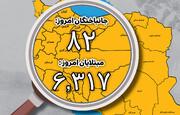 اینفوگرافیک | روند سینوسی برعکس دو آمار حیاتی کرونا در ایران | سقوط بیشتر مرگبارترین شاخص