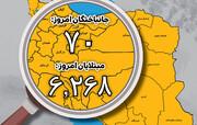 اینفوگرافیک | نمودار نزولی اعداد کرونا در ایران در تناقض با هشدارهای مسئولان