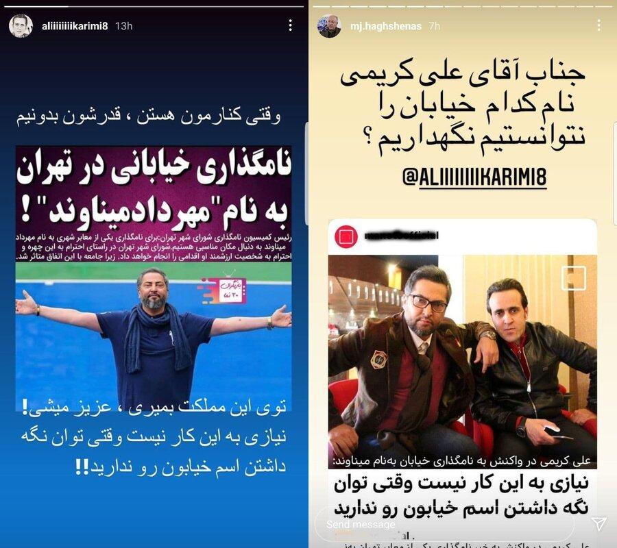 واكنشهاي علي كريمي و حقشناس در اينستاگرام