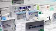 سازمان بهداشت جهانی سینوفارم چین را تائید کرد