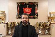 مژده نقل وانتقالاتی مدیرعامل پرسپولیس به هواداران