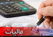 جزئیات معافیت مالیاتی حقوق کارکنان دولتی و غیر دولتی ابلاغ شد