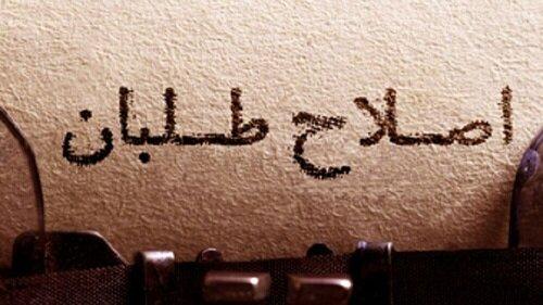 فهرست اعضای مجمع عمومی جبهه اصلاحات ایران منتشر شد