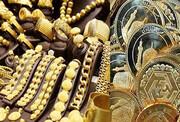 کاهش قیمت طلا و سکه در بازار | جدیدترین نرخ طلا و سکه در ۲۴ فروردین ۱۴۰۰