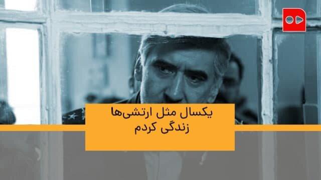 محسن قصابیان