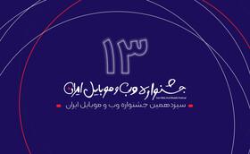 سیزدهمین جشنواره وب و موبایل ایران با اعلام سایتها و اپلیکیشنهای برتر سال ۹۹ پایان یافت