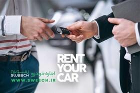 اجاره خودرو از سوییچ ایران