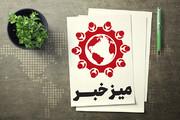 مهمترین اخبار امروز ۱۱ اسفند را در میز خبر بخوانید