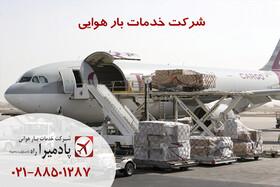 خدمات ارسال بار هوایی به تمام نقاط دنیا