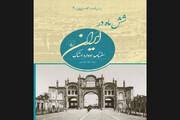 چهارمین کتاب ایران قاجار در نگاه اروپاییان چاپ شد