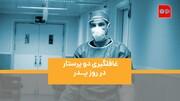 ویدئو | غافلگیری دو پرستار در روز پدر