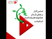 اعلام فهرست آثار برگزیده بخش تئاتر جشنواره هنر زنده است