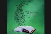 جشنواره شعر فجر | از افشاگری داور تا یادآوری باجناقی