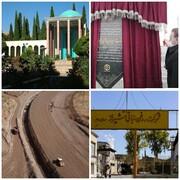 بهربرداری از پروژه آفتاب در اصفهان | خروج کارخانه آلاینده از محدوده شهر شیراز |بهسازی اطراف آرامگاه سعدی