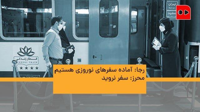 رجا: آماده سفرهای نوروزی هستیم - محرز: سفر نروید - همشهری تی وی
