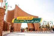 پذیرش دوره حرفهای Post DBA دانشگاه تربیت مدرس