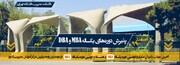 پذیرش دورههای یک ساله MBA و DBA در دانشگاه تهران