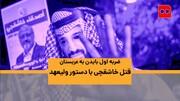 ویدئو | ضربه اول بایدن به عربستان؛ قتل خاشقچی با دستور ولیعهد