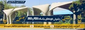 پذیرش دورههای یکساله MBA و DBA در دانشگاه تهران