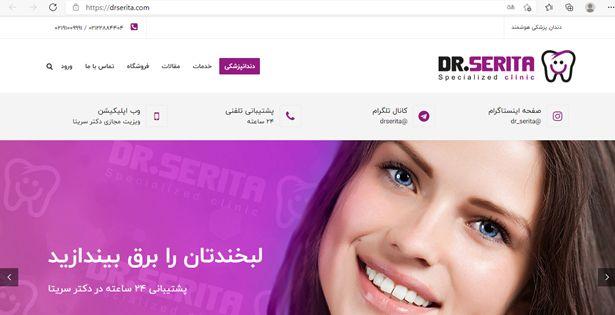دکتر سریتا؛ بهترین کلینیک دندانپزشکی