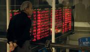 بورس قرمزپوش ماند/ کاهش ۱۴ هزار و ۱۳۸ واحدی شاخص کل