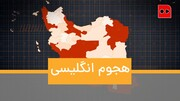 موشنگرافیک | هجوم انگلیسی | کرونای انگلیسی عامل موج چهارم کووید ۱۹ در ایران
