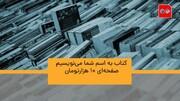 ویدئو | کتاب به اسم شما مینویسیم، صفحهای ۱۰ هزارتومان! | گزارش همشهری از پدیده عجیب بازار کتاب؛ نویسندههای قلابی متولد میشوند
