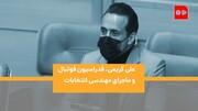 ویدئو | علی کریمی، فدراسیون فوتبال و ماجرای مهندسی انتخابات