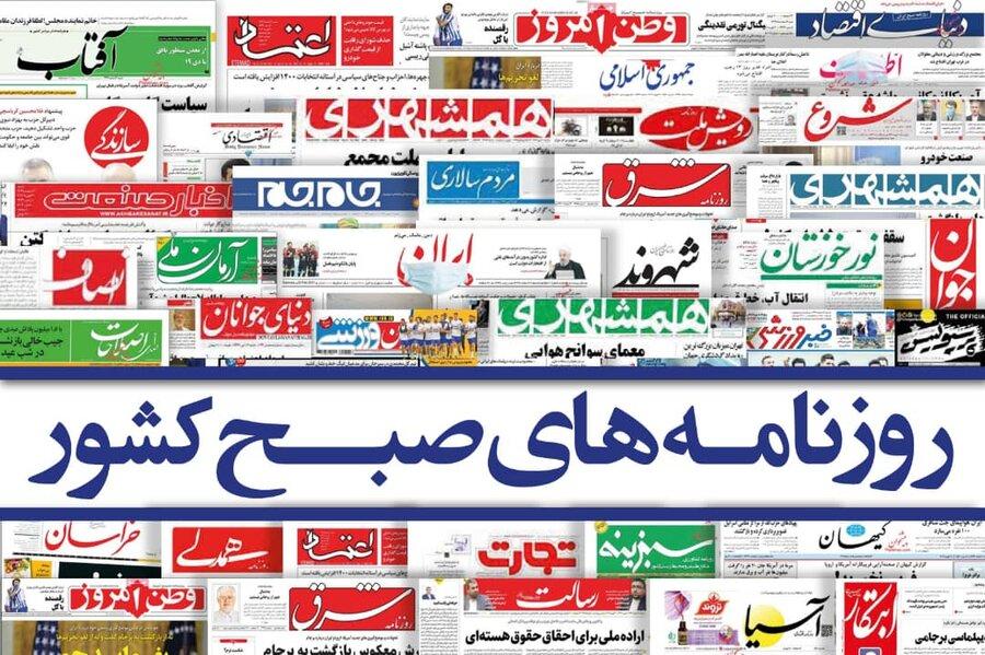 صفحه نخست روزنامههای صبح دوشنبه 11 اسفند